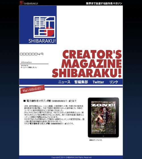創作系電子マガジン 暫-shibaraku!-_1283388849416