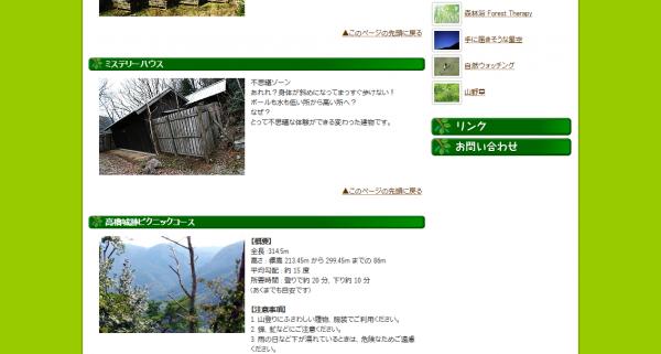 施設紹介-その他園内の施設 - 目田森林公園