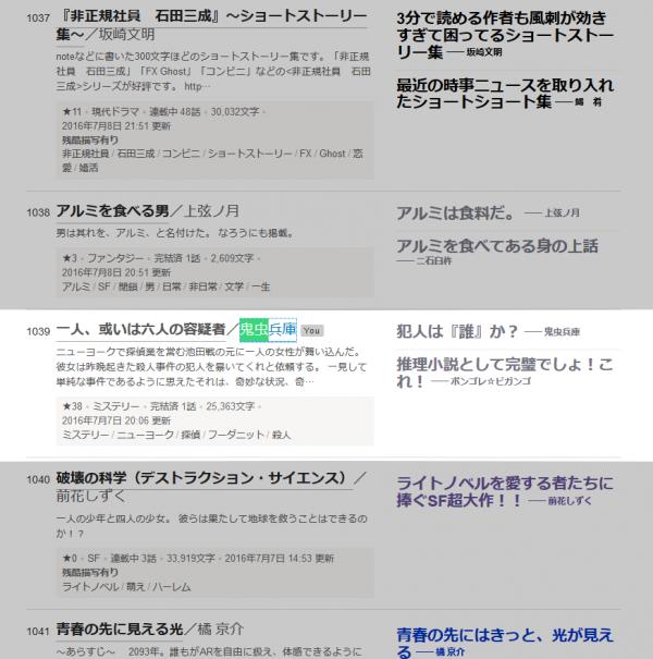 kakuyomu (2)